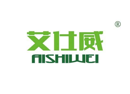 艾仕威 AISHIWEI