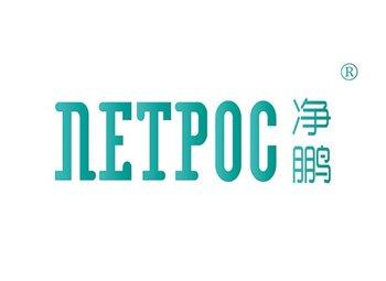 净鹏,NETPOC