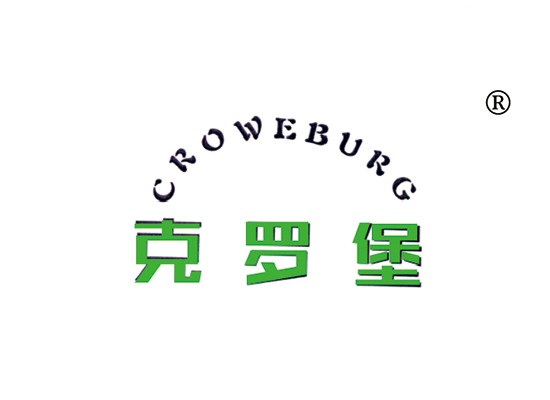 克羅堡 CROWEBURG