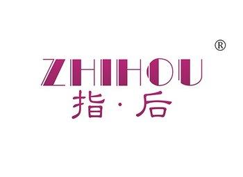 指后,ZHIHOU