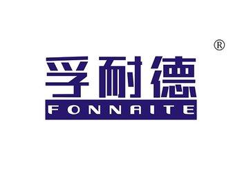 孚耐德,FONNAITE