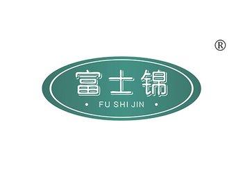 富士锦,FUSHIJIN