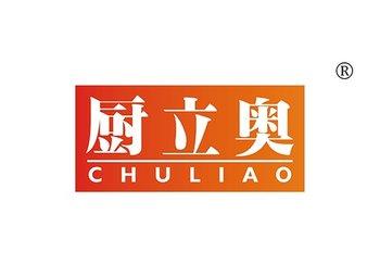 厨立奥,CHULIAO