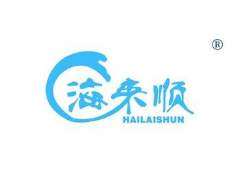 31-A233 海来顺,HAILAISHUN