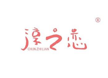 淳之恋,CHUNZHILIAN