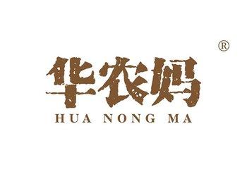 华农妈 HUANONGMA