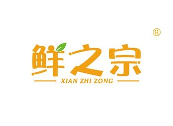 35-A176 鲜之宗,XIANZHIZONG