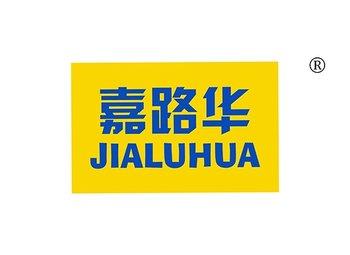 嘉路华,JIALUHUA