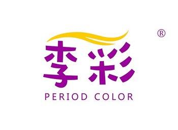 季彩 PERIOD COLOR