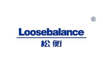 松衡,LOOSEBALANCE