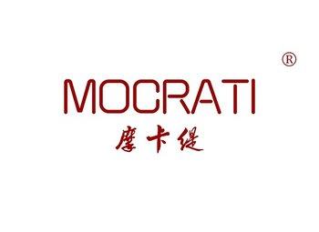 摩卡缇 MOCRATI