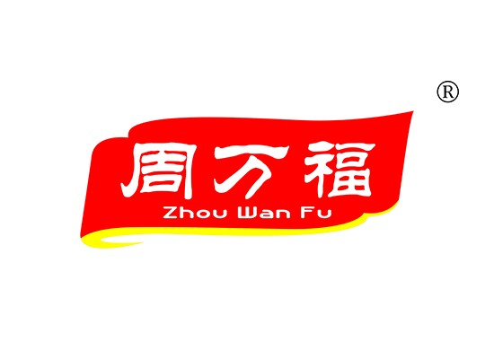 周万福,ZHOUWANFU