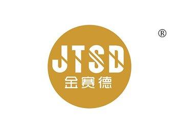金赛德,JTSD