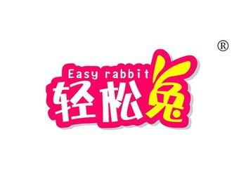 轻松兔,EASY RABBIT
