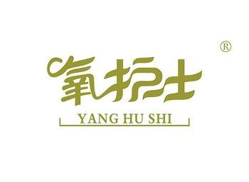 氧护士 YANGHUSHI