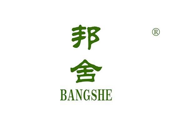 邦舍 BANGSHE