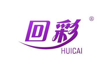 回彩 HUICAI