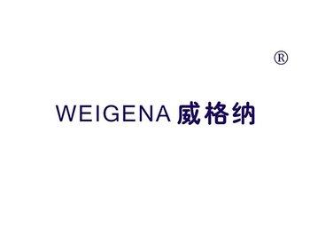 威格纳 WEIGENA