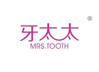 牙太太,MRS TOOTH