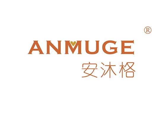 安沐格 ANMUGE