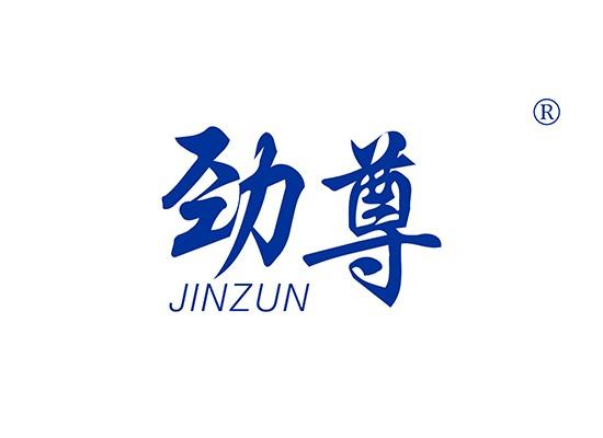 勁尊 JINZUN