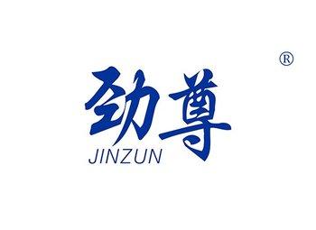 28-A266 劲尊,JINZUN