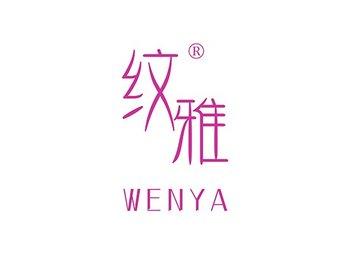 纹雅 WENYA