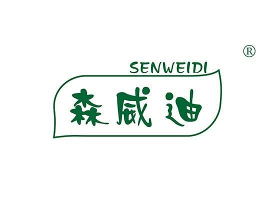 森威迪 SENWEIDI