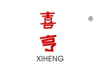 32-A239 喜亨,XIHENG