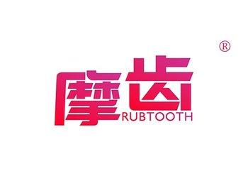摩齿 RUBTOOTH