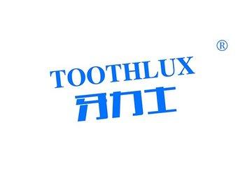 牙力士,TOOTHLUX