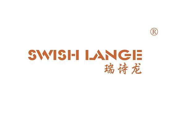 瑞诗龙 SWISH LANGE