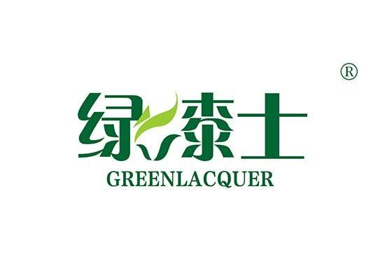 绿漆士 GREENLACQUER
