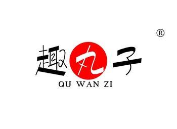 28-A265 趣丸子,QUWANZI