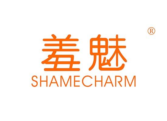 羞魅 SHAMECHARM