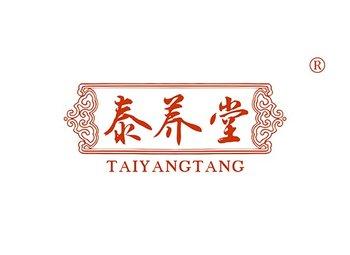 泰养堂,TAIYANGTANG