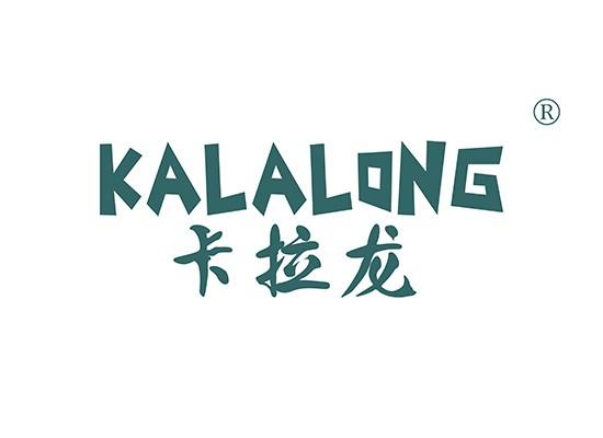 卡拉龍 KALALONG