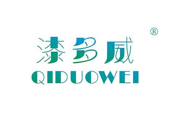 漆多威 QIDUOWEI