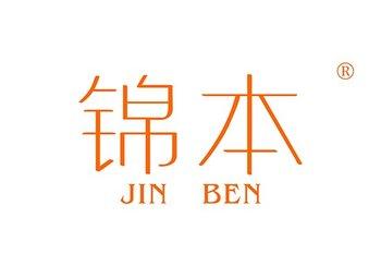 锦本,JINBEN