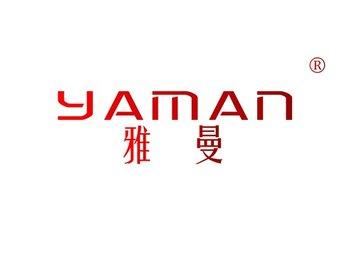 雅曼 YAMAN
