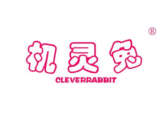 機靈兔 CLEVERRABBIT