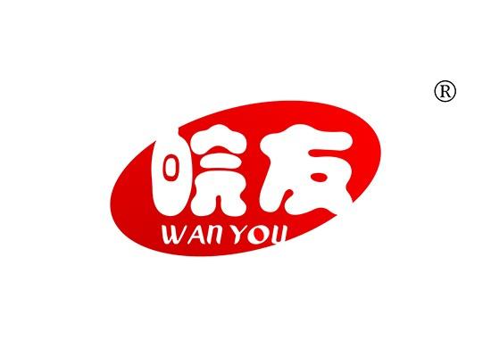 皖友 WANYOU