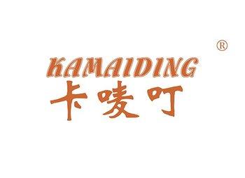 30-A877 卡唛叮,KAMAIDING