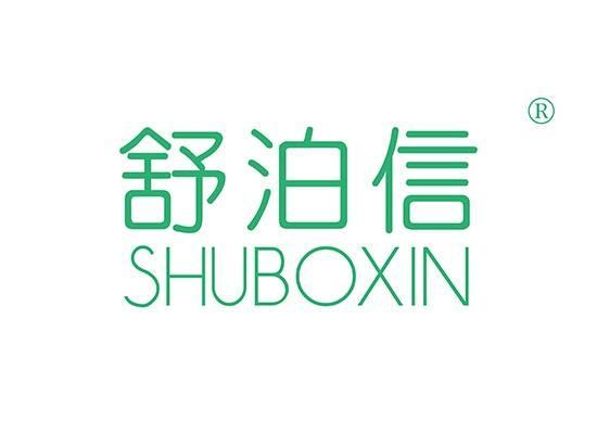 舒泊信 SHUBOXIN