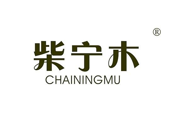 柴宁木 CHAININGMU
