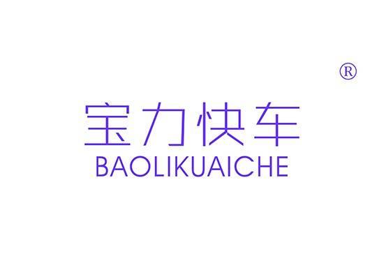 宝力快车 BAOLIKUAICHE