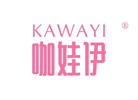 咖娃伊 KAWAYI