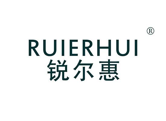 銳爾惠 RUIERHUI