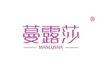 28-A293 蔓露莎,MANLUSHA