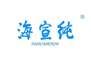 海宣纯,HAIXUANCHUN